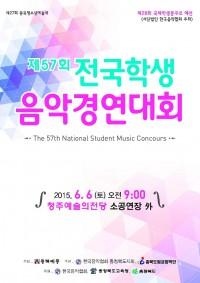 2015 전국음악경연대회 전단_1_1[1].jpg